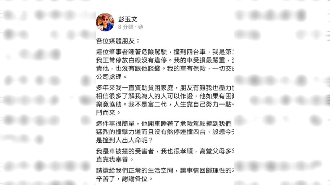 圖/翻攝自彭玉文臉書