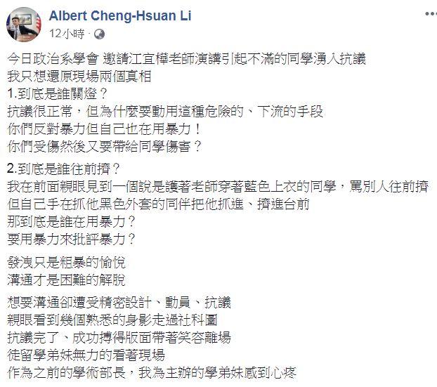 圖/翻攝自Albert Cheng-Hsuan Li臉書