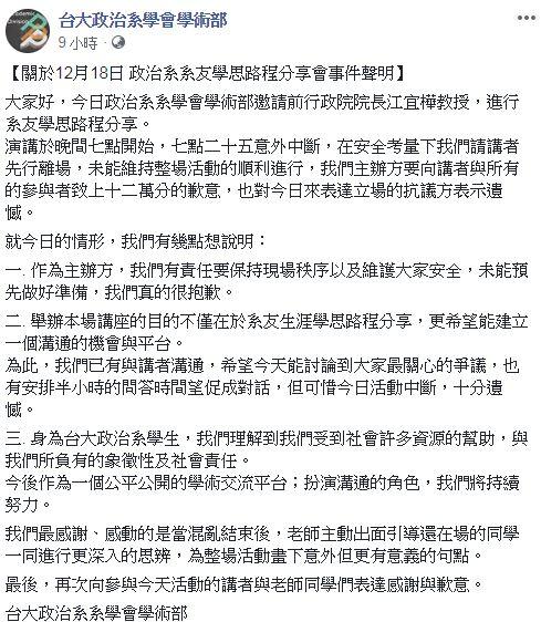 圖/翻攝自台大政治系學會學術部臉書