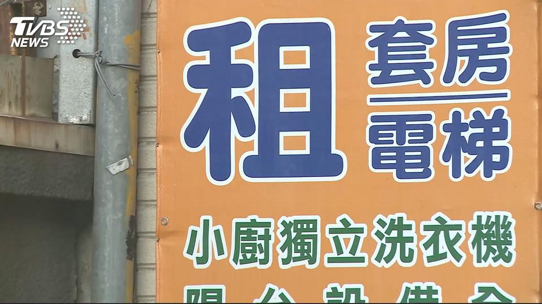 圖/TVBS 包租代管「人頭」租 恐排擠弱勢租屋權益