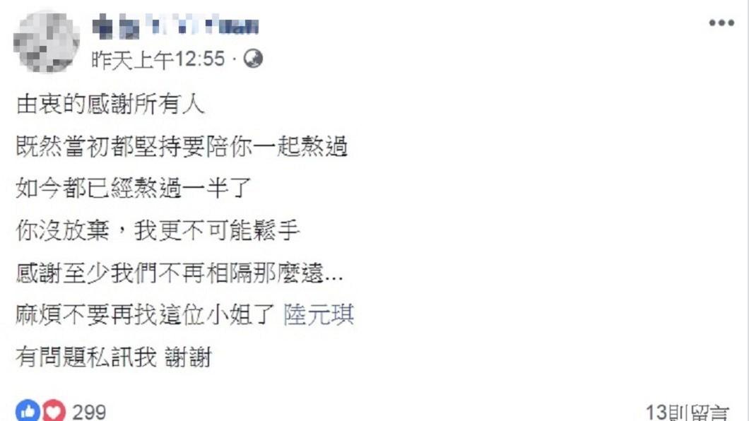 圖/翻攝自袁義臉書
