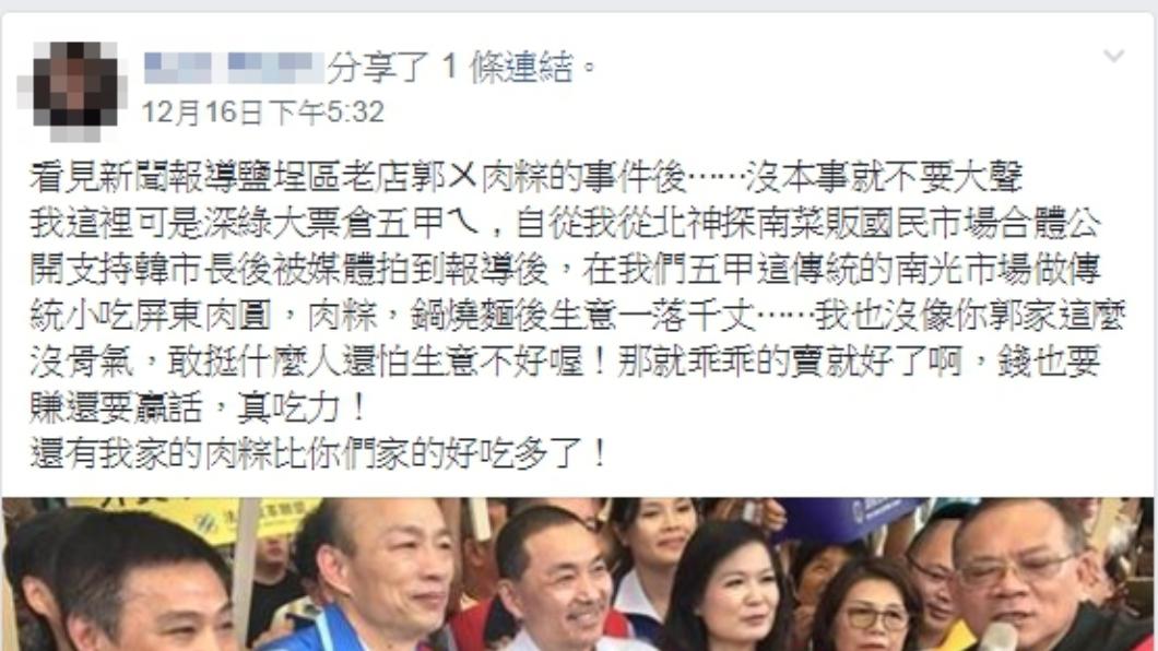 圖/翻攝韓國瑜後援會臉書