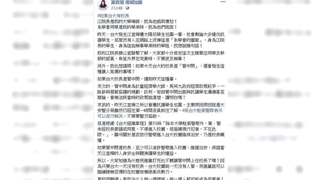 準台北市議員游淑慧在臉書發文,揭露綠營遲遲不讓管中閔上任台大校長的暗黑陰謀。(圖/翻攝自游淑慧臉書)