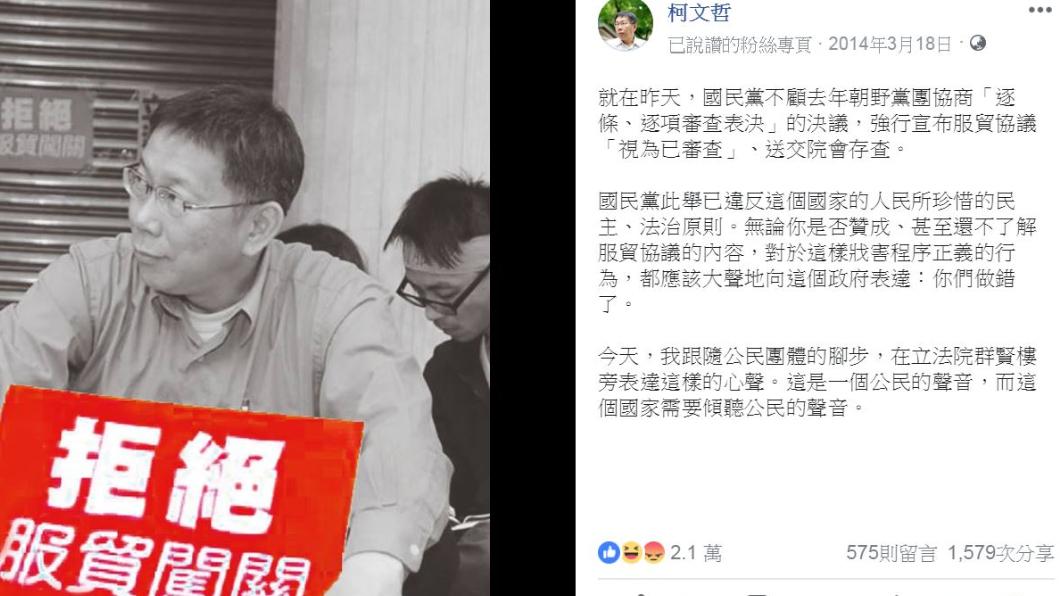 網友翻出柯文哲4年反服貿的貼文。圖/翻攝柯文哲臉書