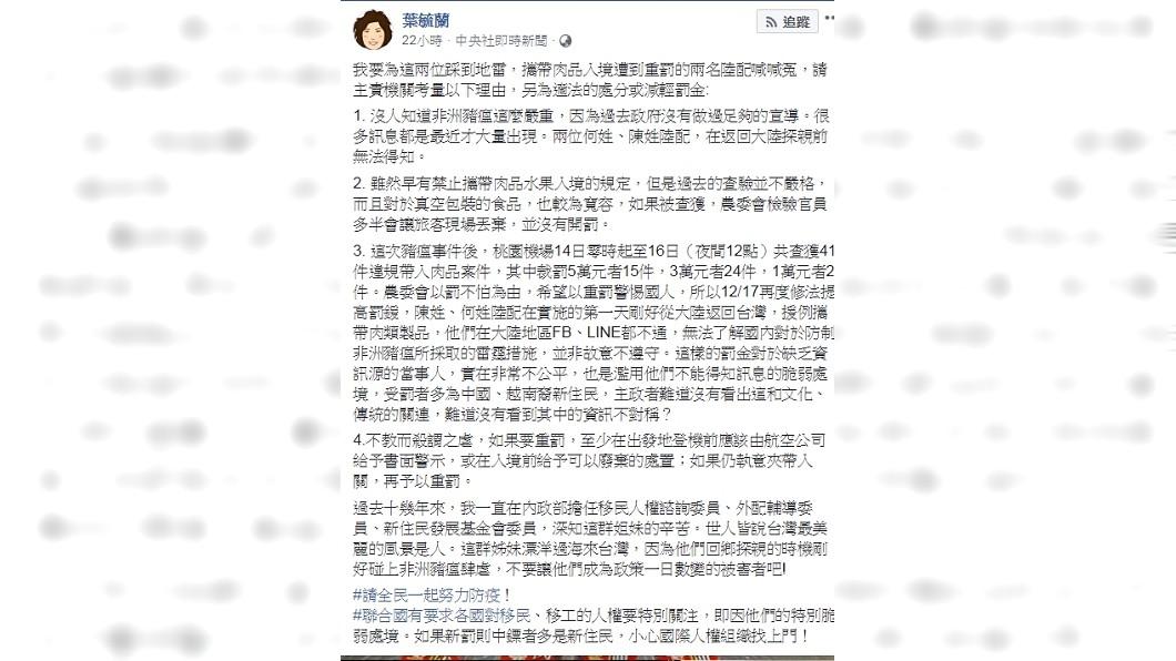 圖/翻攝葉毓蘭臉書