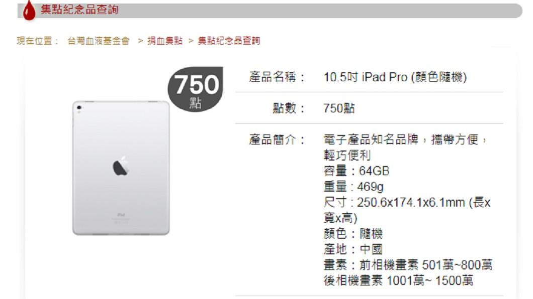 圖/翻攝自 台灣血液基金會 捐血集點換iPad 網一算破盲點:全身抽乾也換不到