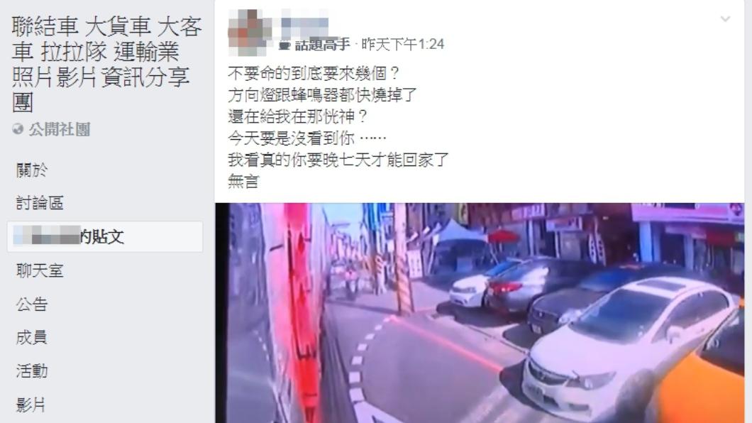 圖/翻攝自《聯結車 大貨車 大客車 拉拉隊 運輸業 照片影片資訊分享團》臉書