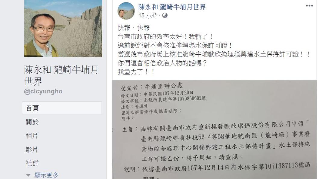 翻攝/陳永和臉書