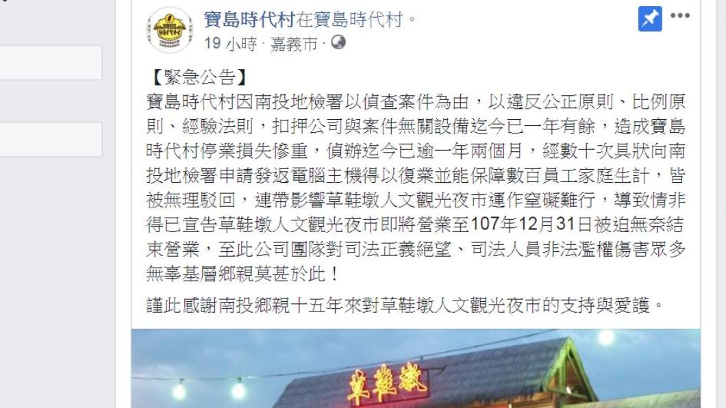 翻攝/寶島時代村臉書