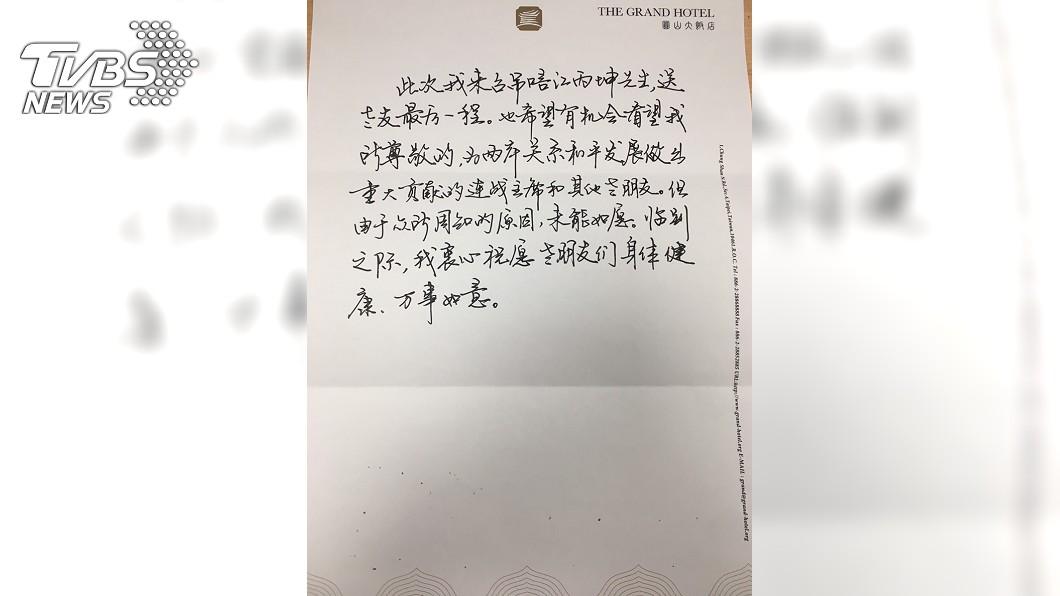 陳雲林親筆信/TVBS 獨家/陳雲林離台前親筆信 遺憾「未能如願看望連戰」