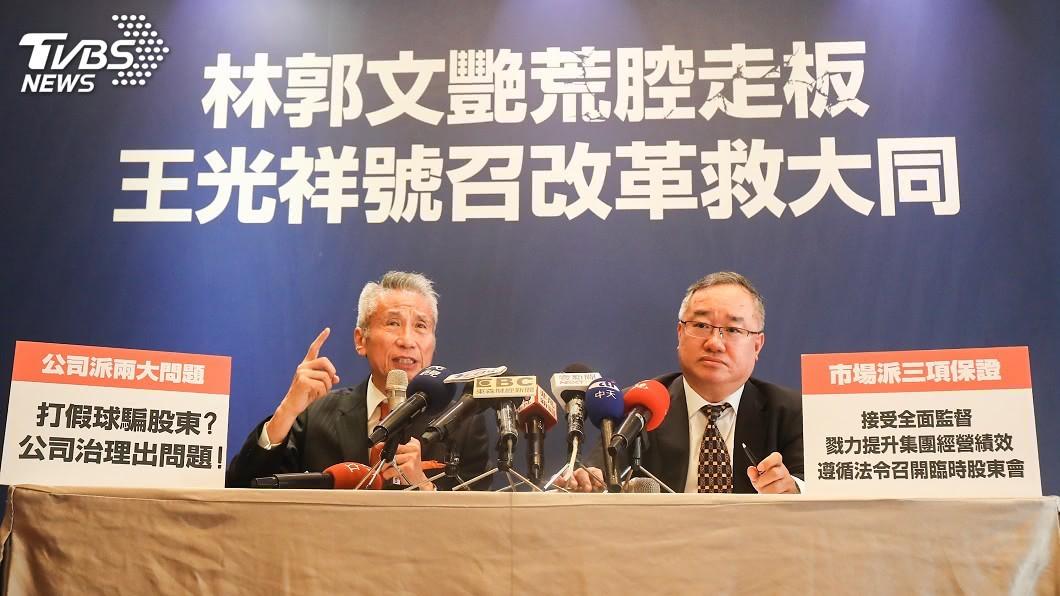 圖/中央社 王光祥提3保證 爭取大同經營權