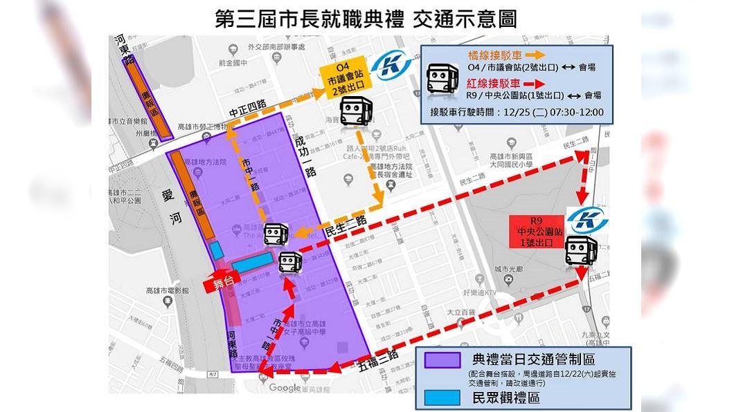高雄市長就職典禮交通管制圖。圖/高雄市政府