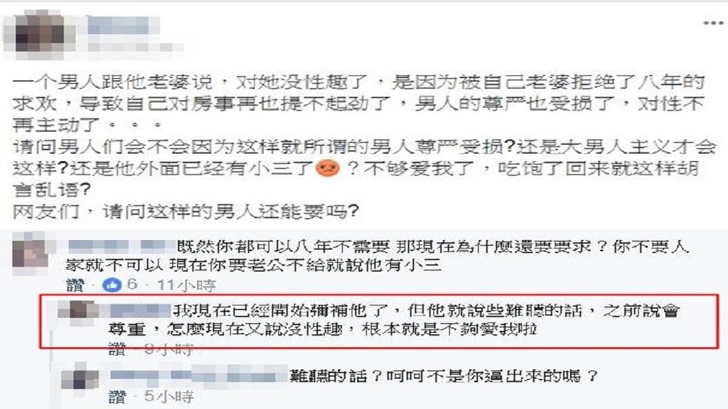 先前有位女網友發文,提到自己和丈夫結婚8年,期間完全拒絕對方的求歡。(圖/翻攝自臉書)