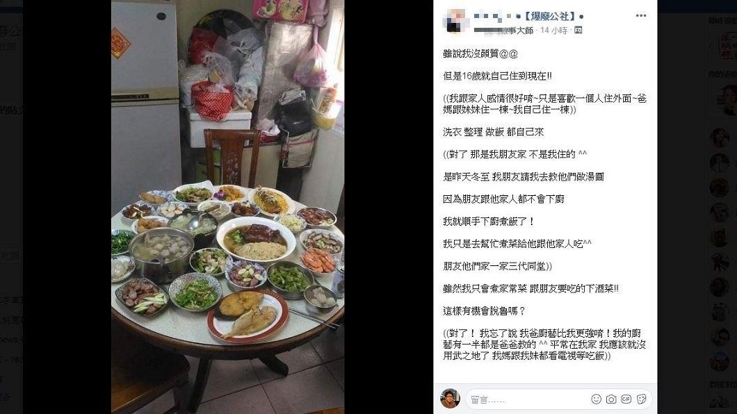 男網友作出的菜色太豐富,讓其他網友看了都驚呆了。(圖/翻攝自爆廢公社)