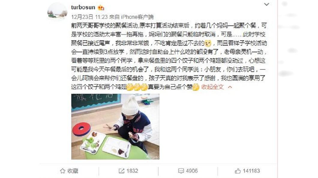 孫儷在微博自爆,參加兒子學校活動時,吃了兒子同學剩下的4個餃子和2個雞翅。(圖/翻攝自微博)