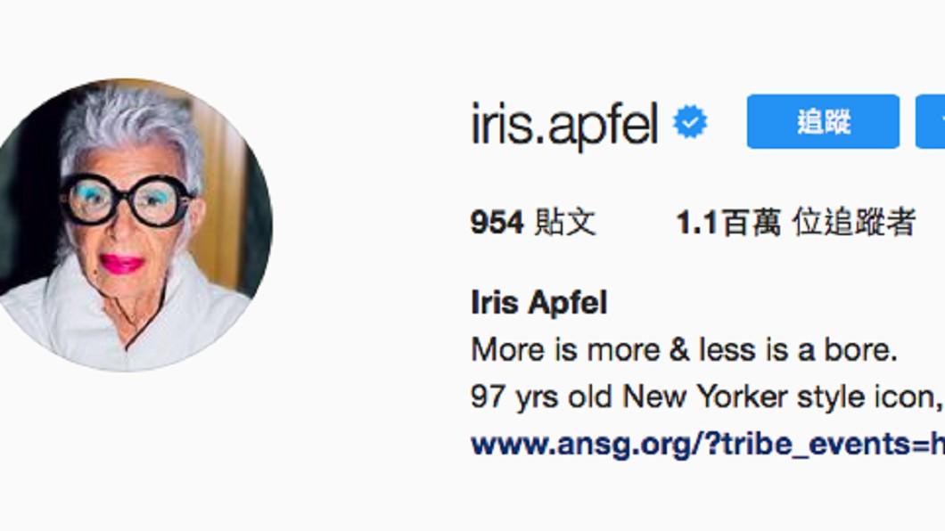 美國時尚奶奶Iris的IG。(圖/作者提供)