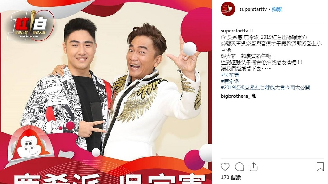 圖/翻攝自superstarttv IG