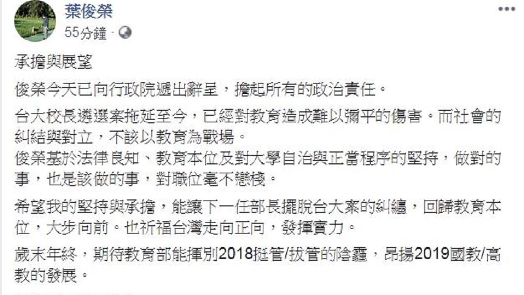 圖/翻攝葉俊榮臉書