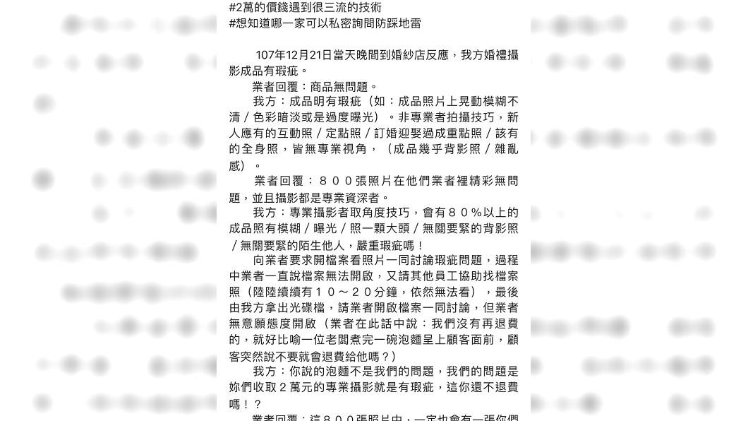圖/翻攝爆料公社官網