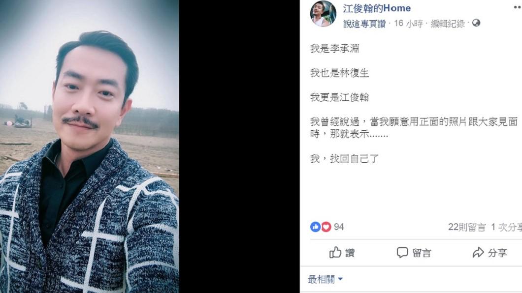 圖/翻攝自江俊翰臉書