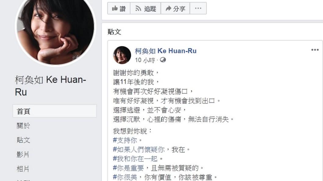 圖/翻攝自柯奐如臉書
