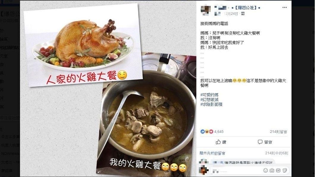 男網友說回家看到這一鍋當場讓他幻想破滅。(圖/翻攝自爆怨公社)