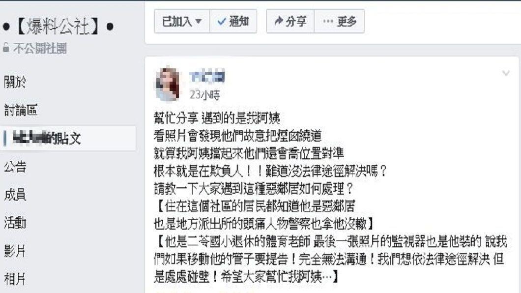發文的女網友提到,其他社區鄰居都拿這個惡鄰沒轍。(圖/翻攝自爆料公社)