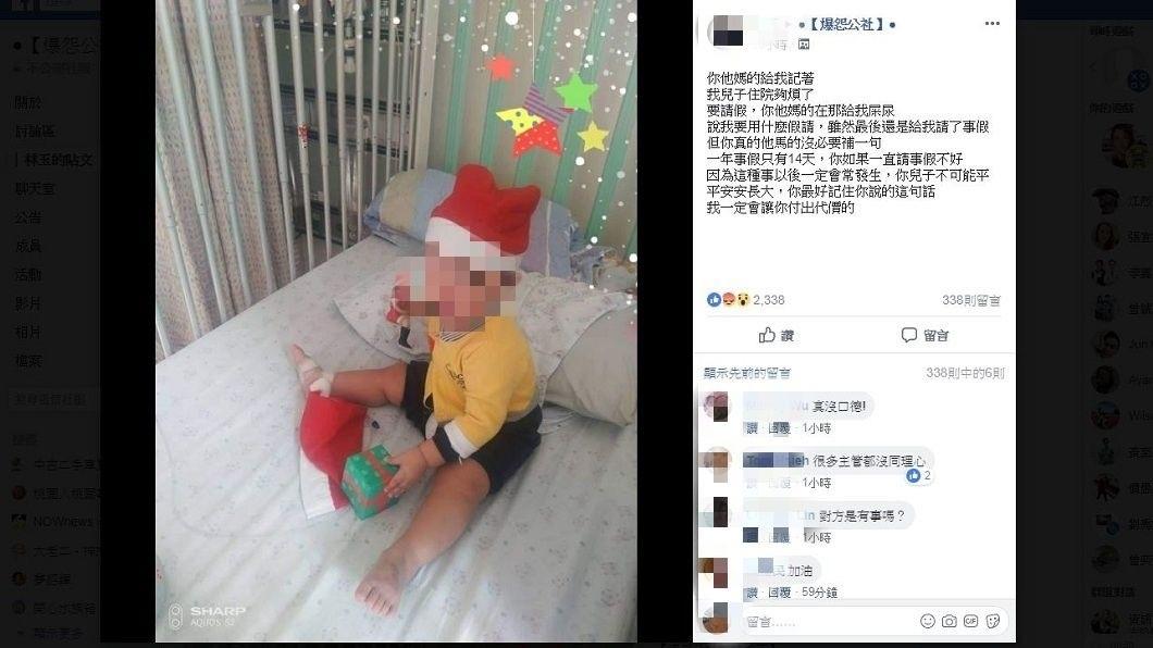女網友分享自己兒子生病住院,她要請假照顧卻遭公司刁難。(圖/翻攝自爆怨公社)