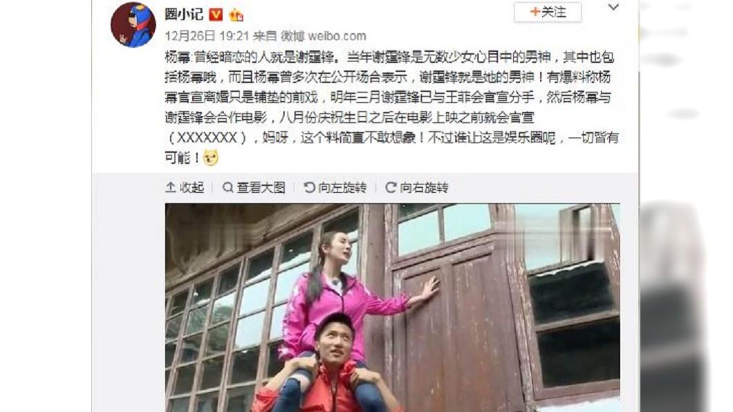 該名網友指出楊冪離婚只是開始,謝霆鋒還會和王菲分手。(圖/翻攝自微博)