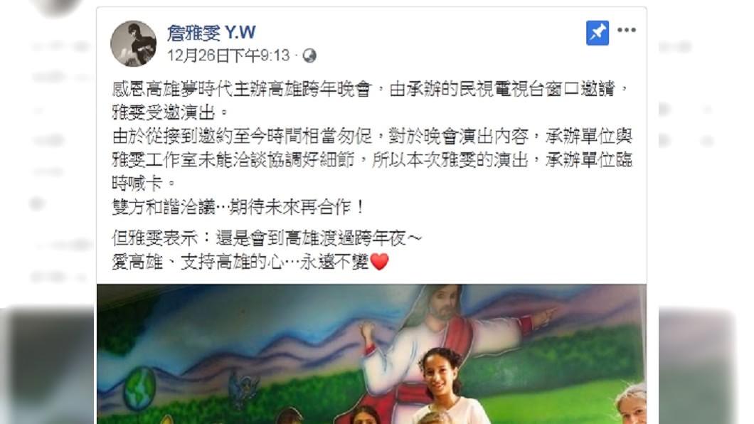 圖/翻攝自詹雅雯臉書