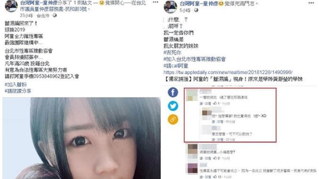 圖/翻攝台灣阿童─童仲彥臉書