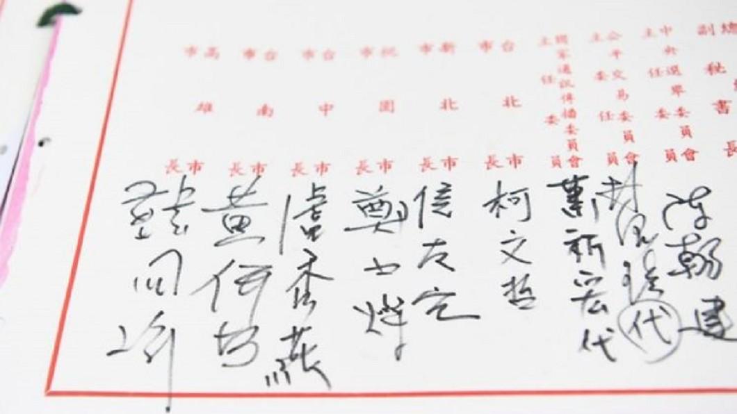 圖/行政院提供 六都市長簽名!網公認她最美 這人字超難懂:龍司冷?