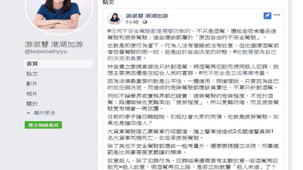 翻攝/游淑慧臉書
