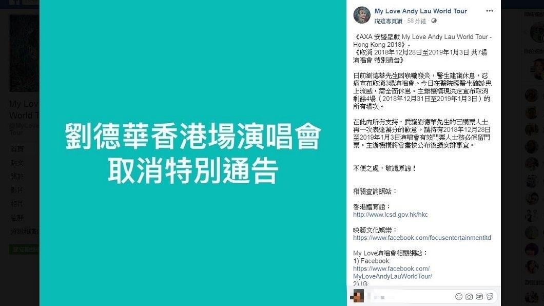 主辦單位表示,華仔確診罹患流感,包括28日到明年1月3日的剩下7場演唱會全都取消。(圖/翻攝自My Love Andy Lau World Tour臉書粉絲團)