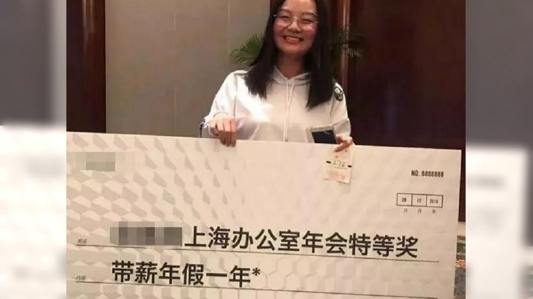 上海一名女網友抽到超級大獎,帶薪年假一年,讓許多網友看了羨慕不已。(圖/翻攝自微博) 女抽到大獎「帶薪年假1年」 網友羨慕驚見暗藏陷阱