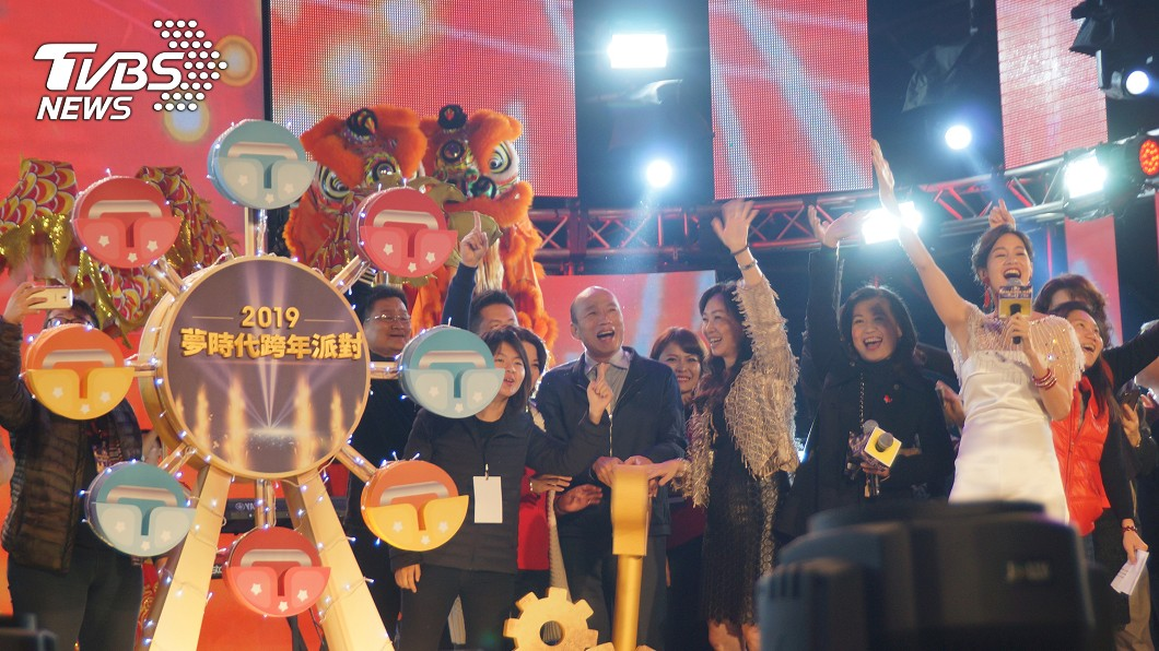 高雄跨年晚會,韓國瑜偕夫人李佳芬上台飆歌倒數,與市民一同迎接2019。圖/中央社