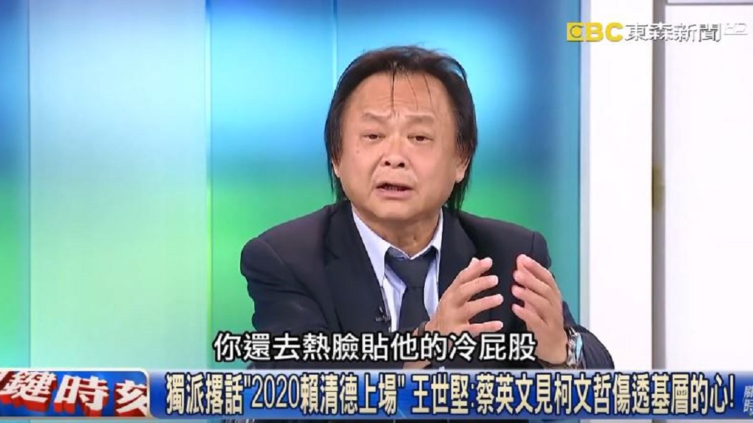 王世堅在政論節目重砲抨擊蔡英文。圖/翻攝自YouTube「關鍵時刻」