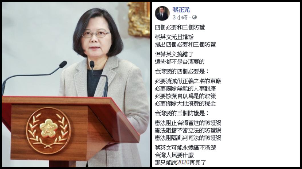 蔡英文2019新年談話蔡正元在臉書批評,全部是人民想要的。圖/臉書與中央社