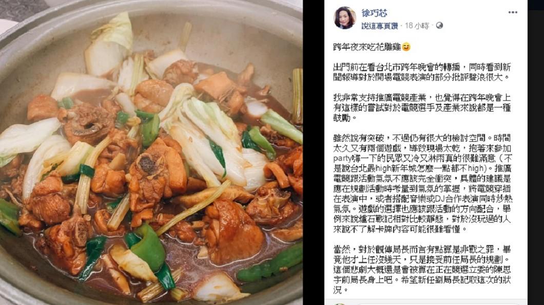台北市議員徐巧芯點出,這次跨年悲劇應該算在前觀傳局長陳思宇身上。圖/翻攝自徐巧芯臉書