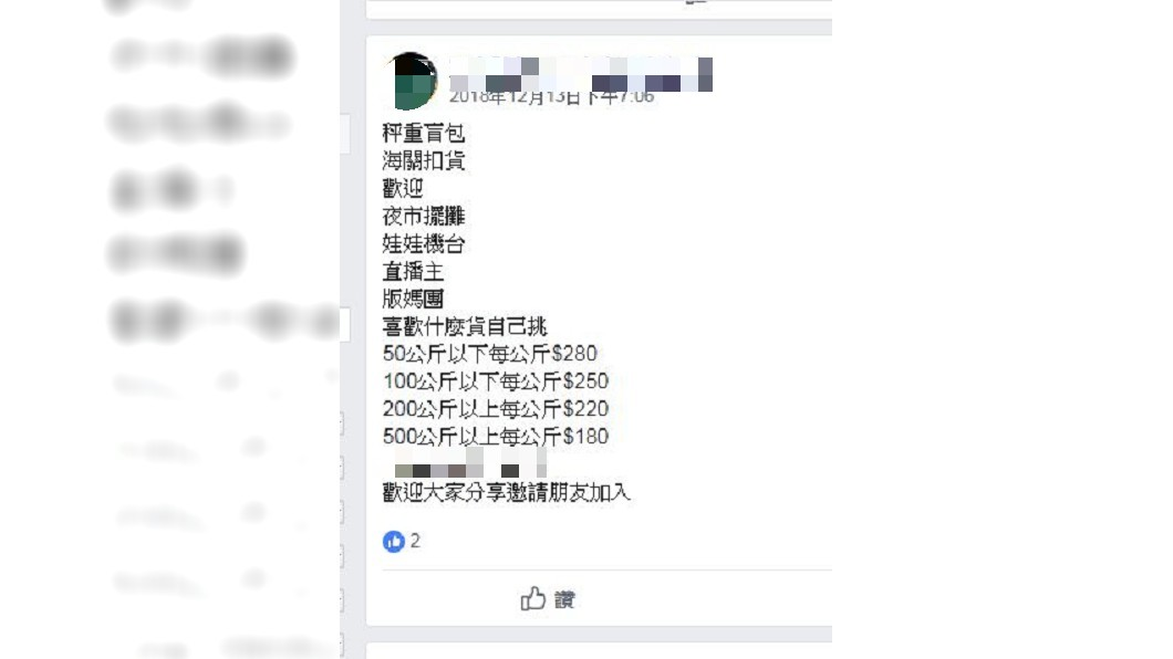 業者在臉書社團販售盲包。圖/臉書