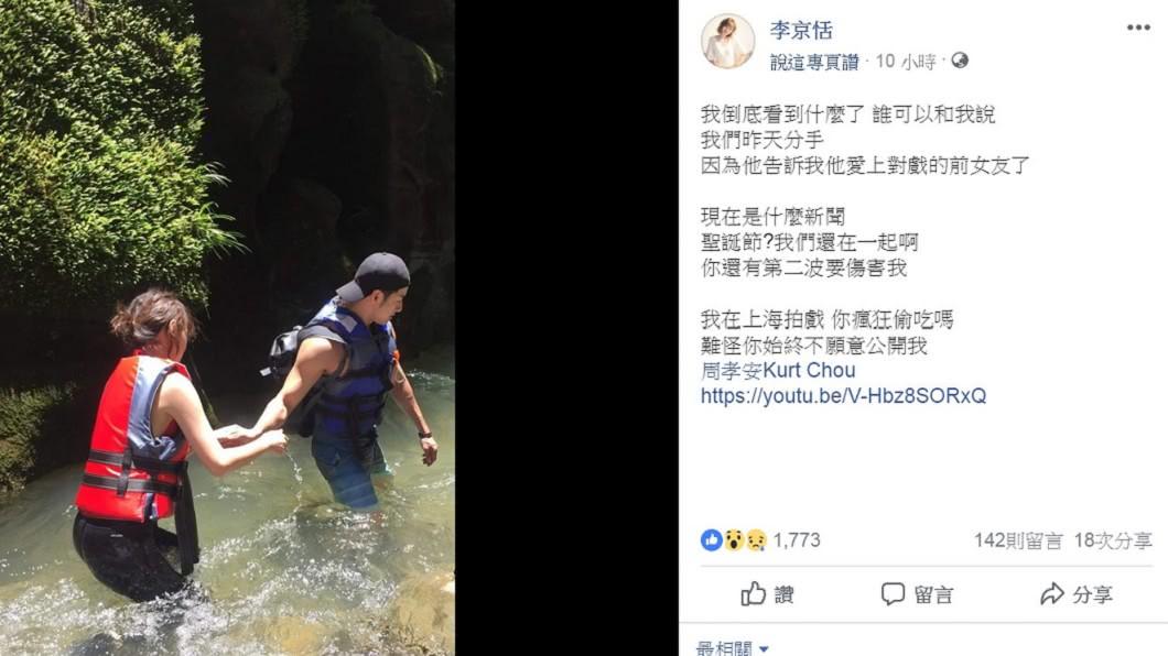 圖/翻攝自李京恬臉書