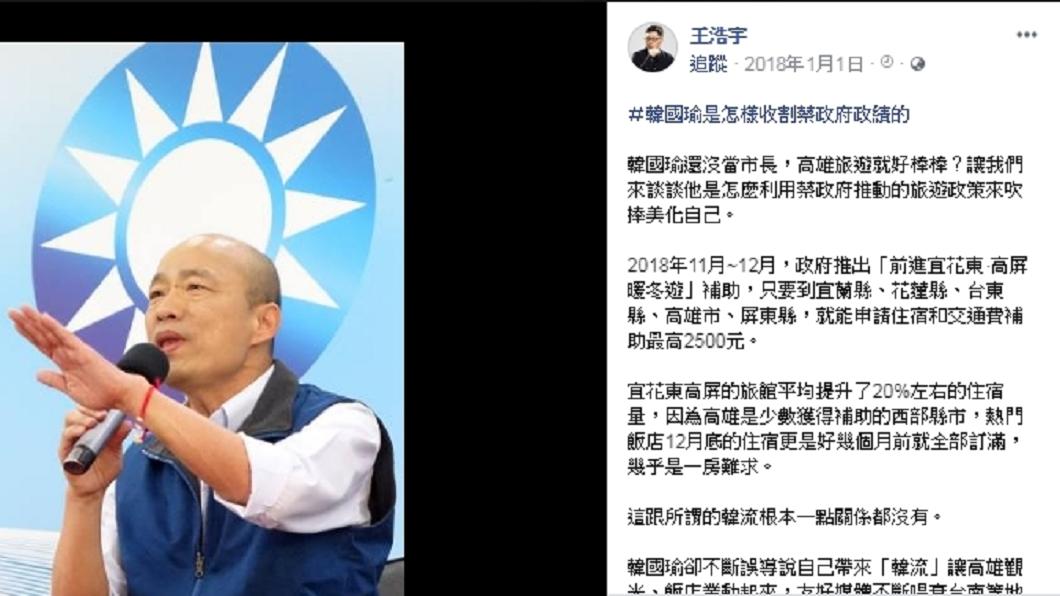 王浩宇臉書發文批評韓國瑜是在收割蔡英文政府政績。圖/翻攝自王浩宇臉書