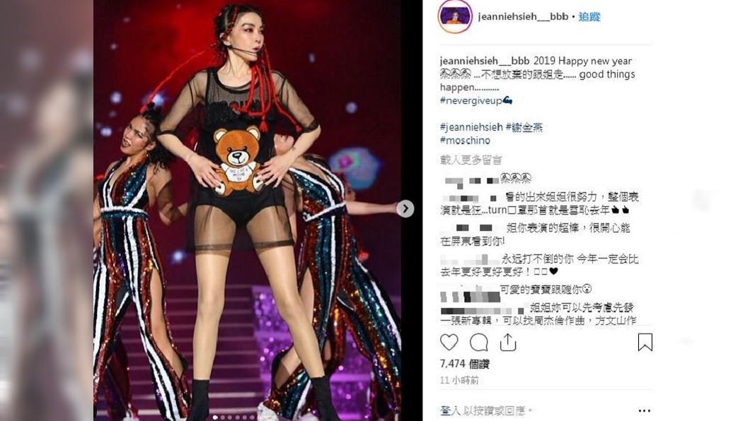 在被嫌棄都唱舊歌後,謝金燕今天終於發文喊話。圖/翻攝自謝金燕IG