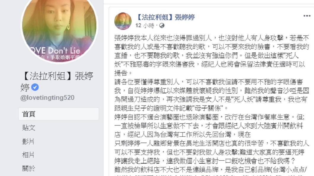 圖/翻攝自法拉利姐張婷婷臉書
