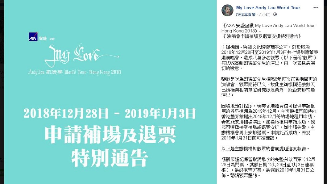主辦單位公布相關補救搓施。(圖/翻攝自My Love Andy Lau World Tour臉書粉絲團)