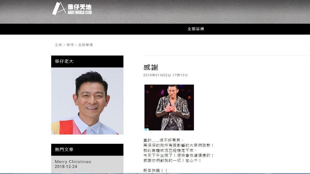 劉德華在2日發文向粉絲宣布已經出院。(圖/翻攝自華仔天地)
