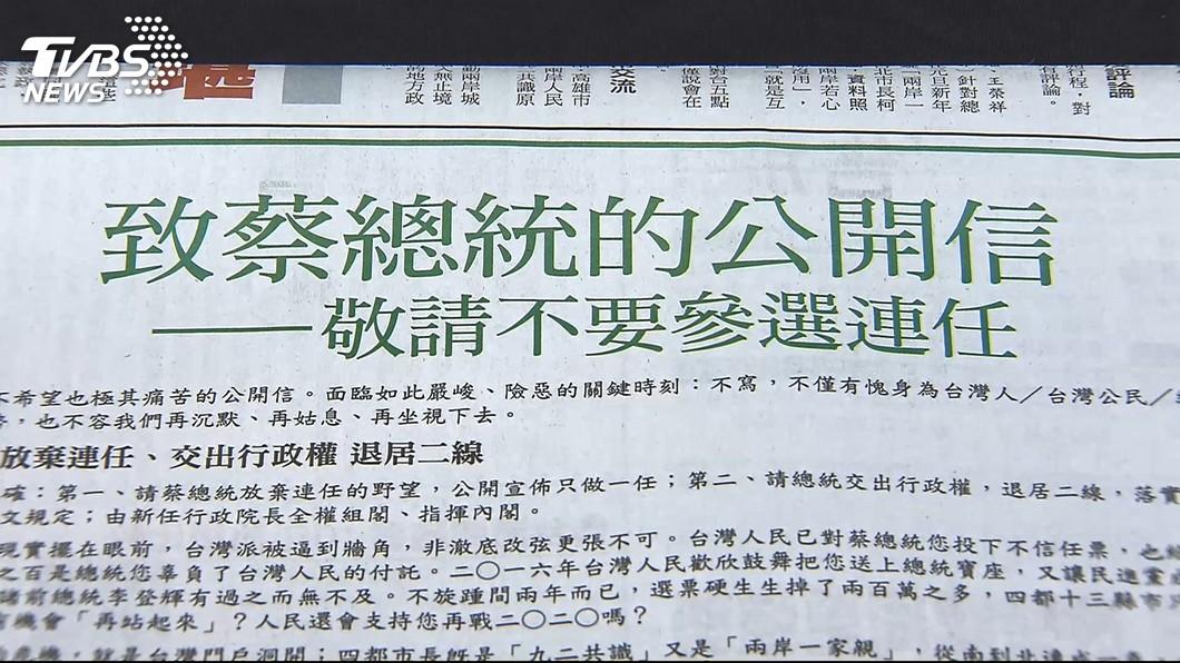 獨派4名大老聯名在報紙刊登公開信,要求蔡英文不要參選連任2020選舉。圖/TVBS