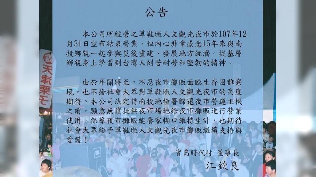 江欽良今早發布聲明,表示願意無償提供場地。圖/翻攝自草鞋墩觀光夜市臉書