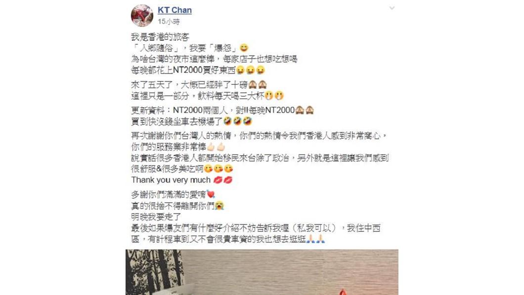 因為台灣美食太好吃,讓這名香港旅客捨不得離開台灣。圖/翻攝自爆怨公社臉書