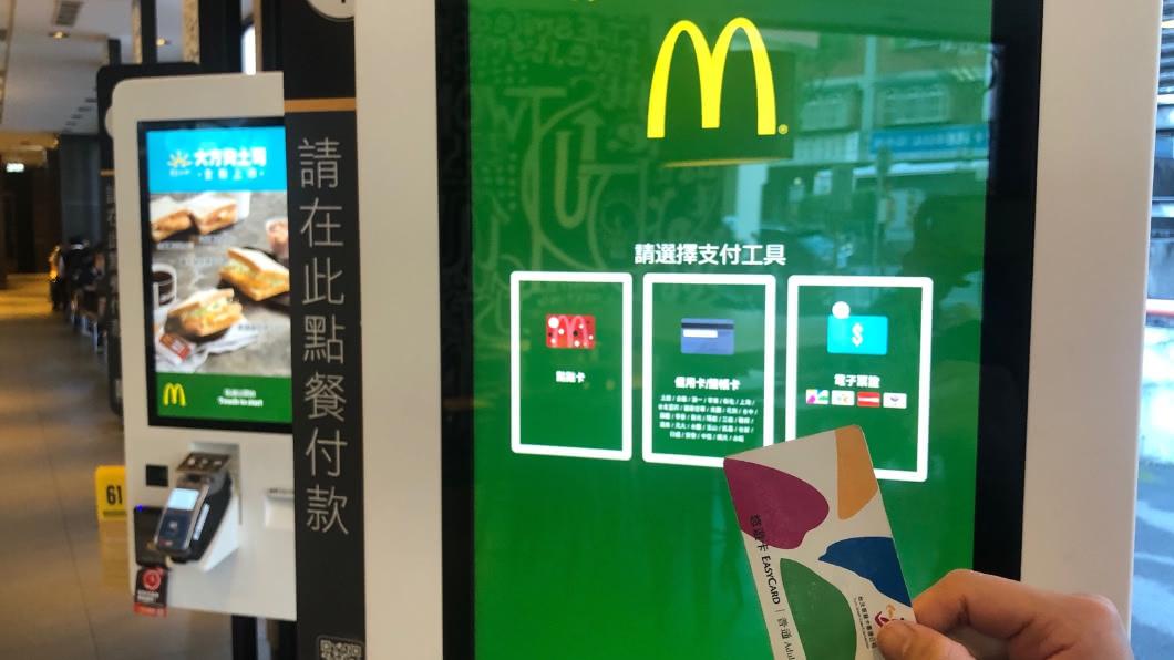 台灣麥當勞開放悠遊卡、一卡通、愛金卡、有錢卡支付服務。圖/麥當勞提供 悠遊卡、一卡通可買麥當勞 3月全台門市都能「嗶」!
